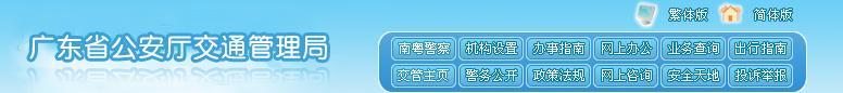 广东交通政务网网