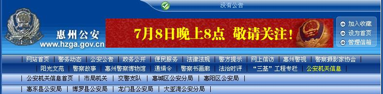 惠州交警网