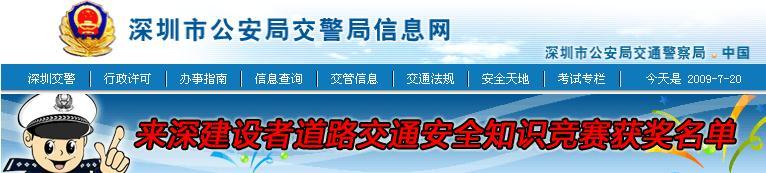 深圳交警网网
